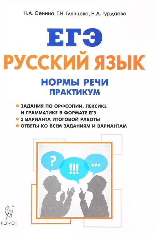 EGE. Russkij jazyk. Normy rechi. Praktikum