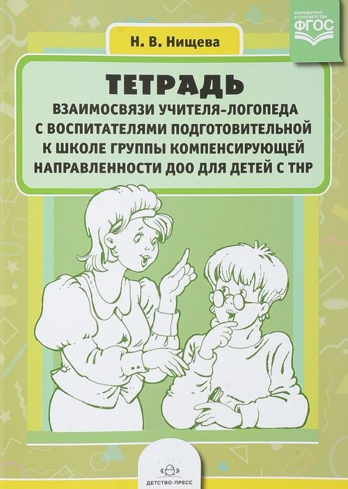 Tetrad vzaimosvjazi uchitelja-logopeda s vospitateljami podgotovitelnoj k shkole gruppy kompensirujuschej napravlennosti DOO dlja detej s TNR. FGOS