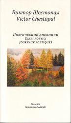 Poeticheskie dnevniki. Diari poetici. Journaux poétiques