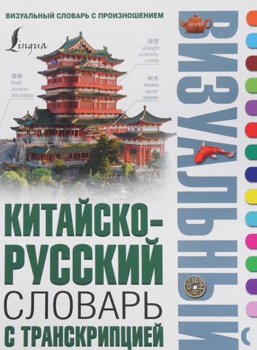 Kitajsko-russkij vizualnyj slovar s transkriptsiej