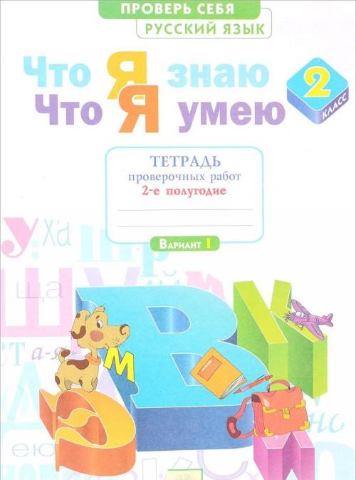 Русский язык. 2 класс. Что я знаю. Что я умею. Тетрадь проверочных работ. В 2 частях. Часть 2