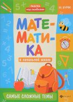 Математика в начальной школе. Самые сложные темы