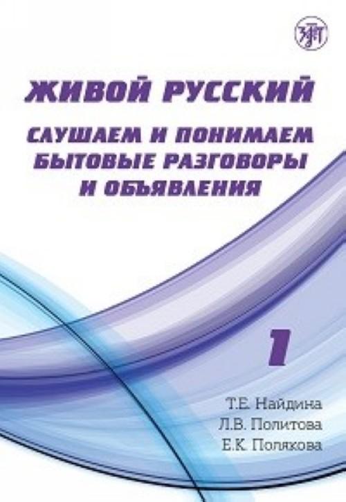 Zhivoj russkij. Slushaem i ponimaem bytovye razgovory i objavlenija: uchebnoe posobie po RKI. Vypusk 1 (incl. CD-MP3)
