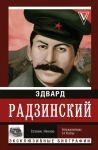 Stalin. Nachalo