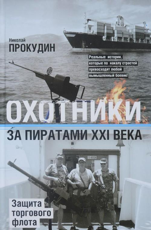 Охотники за пиратами XXI. Защита торгового флота