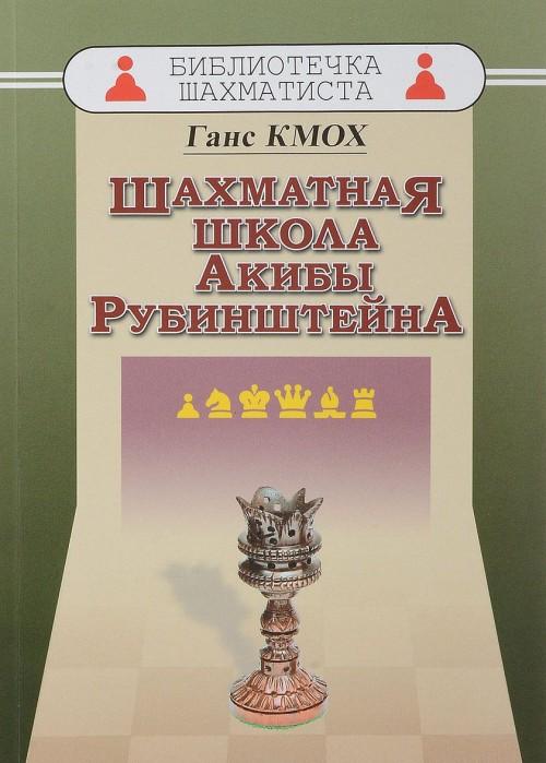Shakhmatnaja shkola Akiby Rubinshtejna