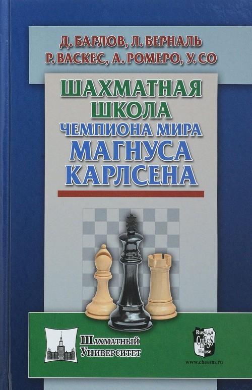Shakhmatnaja shkola chempiona mira Magnusa Karlsena