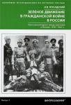 Zelenoe dvizhenie v grazhdanskoj vojne Rossii