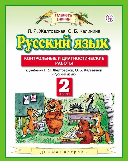 Russkij jazyk. 2 klass. Kontrolnye i diagnosticheskie raboty