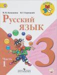 Russkij jazyk. 3 klass. Uchebnik. V 2 chastjakh. Chast 1