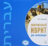 Sovremennyj ivrit dlja nachinajuschikh (audiokurs MP3)
