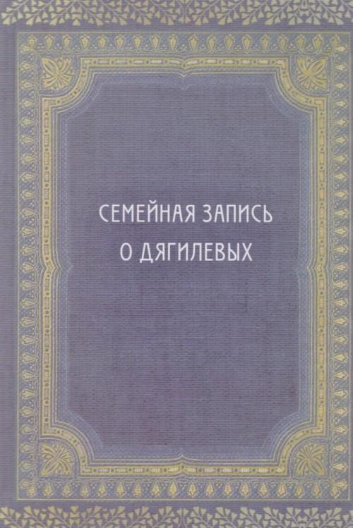 Semejnaja zapis o Djagilevykh