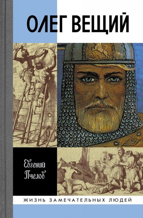 Oleg Veschij. Velikij viking Rusi