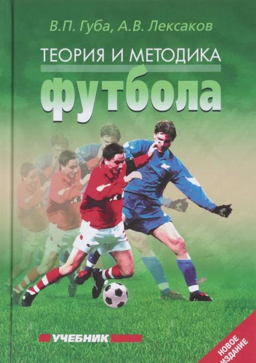 Teorija i metodika futbola. Uchebnik
