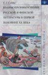 Vzaimoproniknovenie russkoj i finskoj literatury v pervoj polovine XX veka