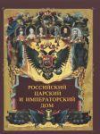 Rossijskij tsarskij i imperatorskij dom