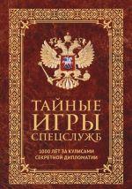 Tajnye igry spetssluzhb. 1000 let za kulisami sekretnoj diplomatii