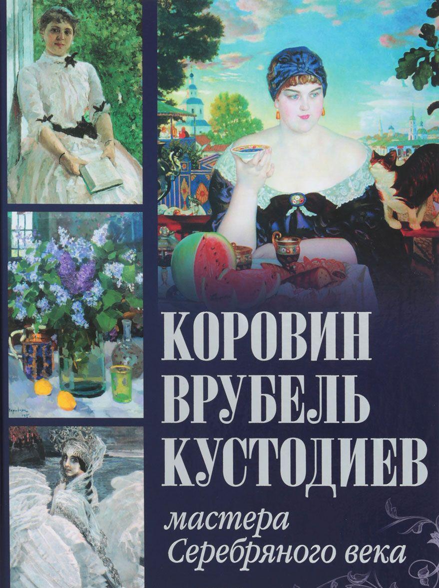 Korovin, Vrubel, Kustodiev. Mastera Serebrjanogo veka