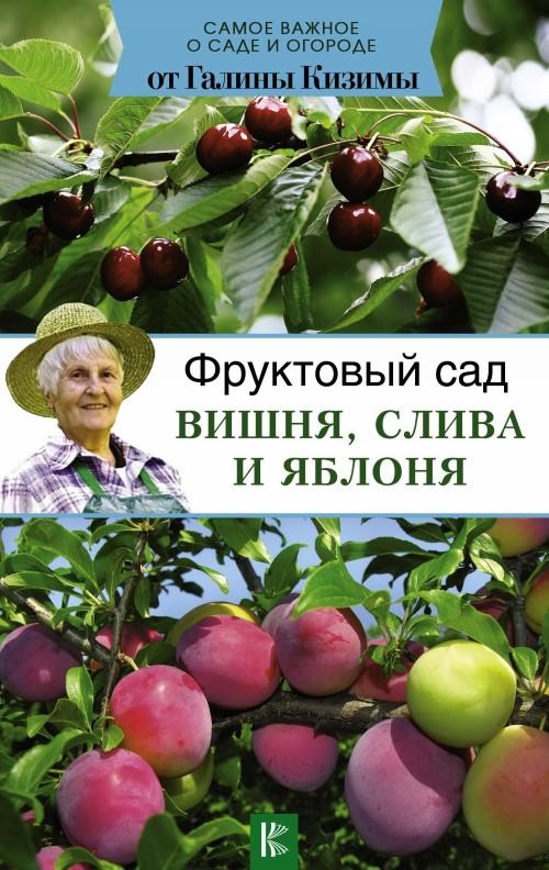 Fruktovyj sad. Vishnja, sliva i jablonja