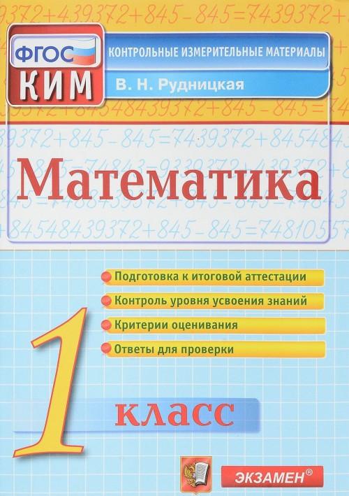 Matematika. 1 klass. Kontrolno-izmeritelnye materialy