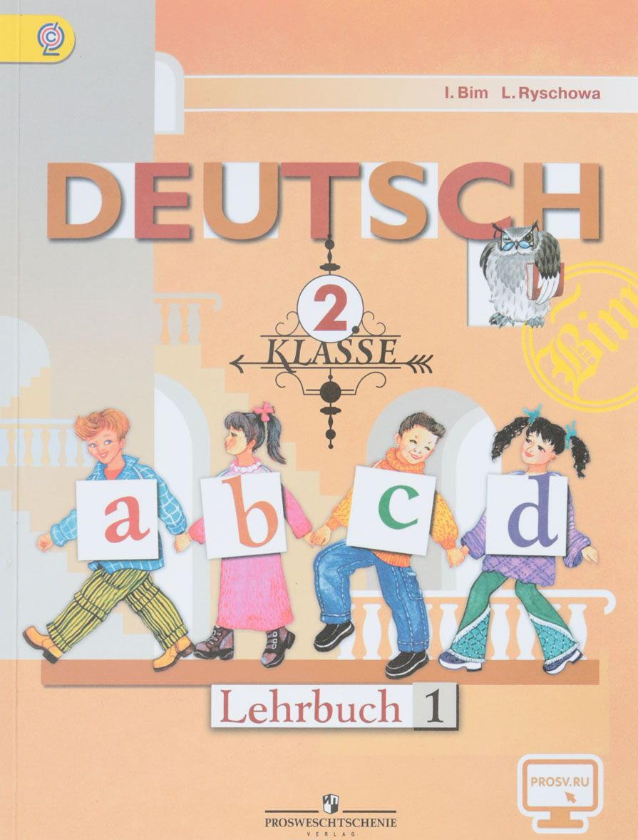 Deutsch: 2 klasse / Немецкий язык. 2 класс. Учебник. В 2 частях. Часть 1