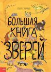 Bolshaja kniga zverej