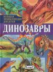 Dinozavry. Bolshaja entsiklopedija dlja detej