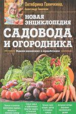 Novaja entsiklopedija sadovoda i ogorodnika