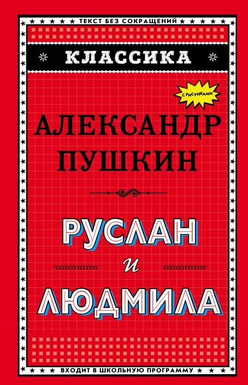 Ruslan i Ljudmila (il. A. Vlasovoj)