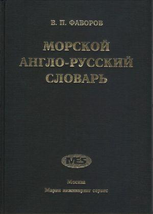 Marine English-Russian Dictionary