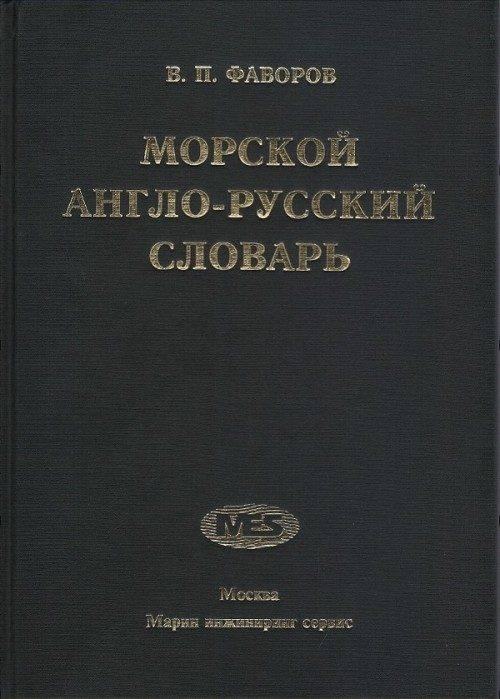 Marine English-Russian Dictionary