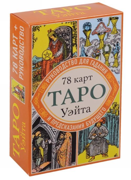 Taro Uejta. 78 kart i rukovodstvo dlja gadanija i predskazanija buduschego