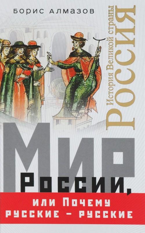 Mir Rossii, ili Pochemu russkie – russkie