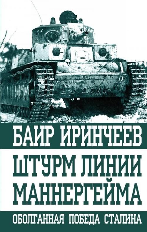 Shturm linii Mannergejma. Obolgannaja pobeda Stalina
