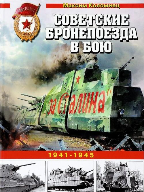 Sovetskie bronepoezda v boju. 1941-1945