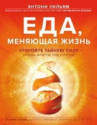Eda, menjajuschaja zhizn. Otkrojte tajnuju silu ovoschej, fruktov, trav i spetsij