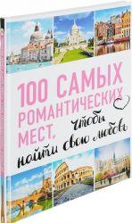 100 samykh romanticheskikh mest mira, chtoby najti svoju ljubov