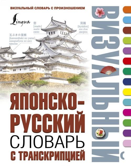 Japonsko-russkij vizualnyj slovar s transkriptsiej