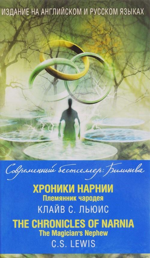 Khroniki Narnii. Plemjannik charodeja / The Chronicles of Narnia: The Magician's Nephew