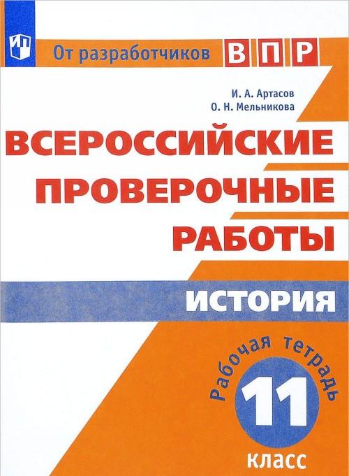 ВПР. История. 11 класс. Рабочая тетрадь