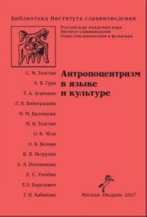 Antropotsentrizm v jazyke i kulture