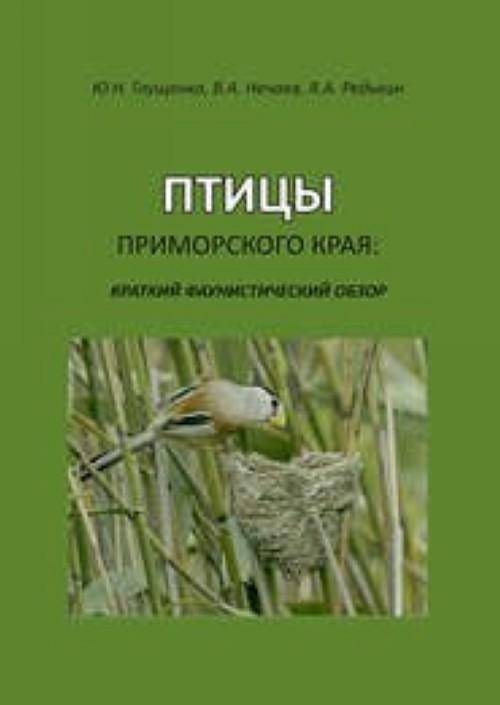 Ptitsy Primorskogo kraja