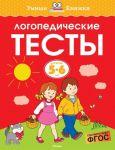 Logopedicheskie testy (5-6 let)