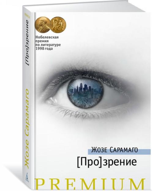"[Pro]zrenie. Prodolzhenie romana ""Slepota"""