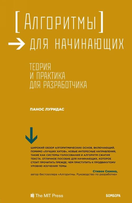 Algoritmy dlja nachinajuschikh. Teorija i praktika dlja razrabotchika