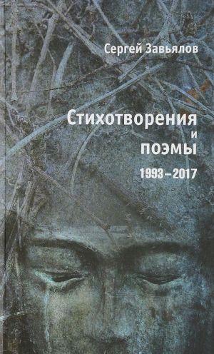 Sergej Zavjalov. Stikhotvorenija i poemy 1993-2017