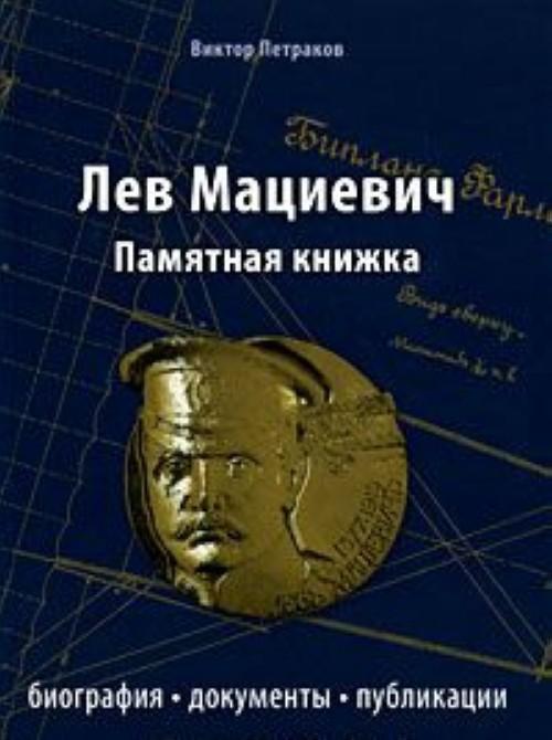 Lev Matsievich. Pamjatnaja knizhka. Biografija, dokumenty, publikatsii