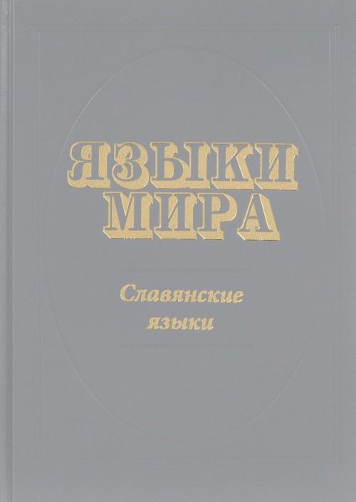 Jazyki mira. Slavjanskie jazyki