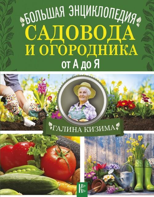 Bolshaja entsiklopedija sadovoda i ogorodnika ot A do Ja