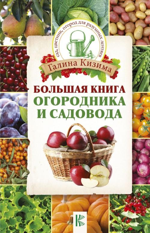 Bolshaja kniga ogorodnika i sadovoda